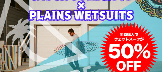 CATCH SURF × PLAINS WETSUITS同時購入でウエットスーツが50%OFF!!
