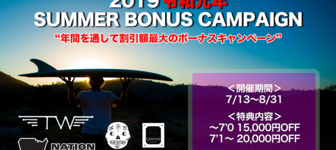 【年間割引最大】夏のボーナスキャンペーンが明日7/13(土)よりスタート!※週末は店頭限定特別割あり