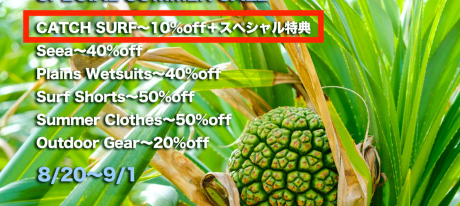 【2019 SPECIAL SUMMER SALE】CATCH SURF(キャッチサーフ)も追加です!!!