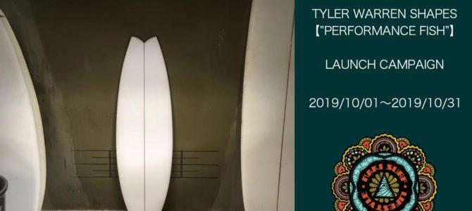 TYLER WARRENニューモデル『PERFORMANCE FISH』発売記念キャンペーンが明日、10/1(火)よりスタート!