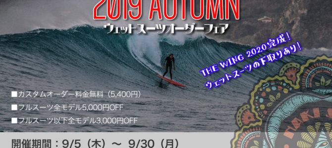 増税前のラストチャンス!『2019秋のウエットスーツオーダーフェア』本日よりスタート!