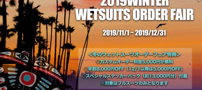 『冬のウエットスーツオーダーフェア』&『サーフボード価格改定』本日より同時スタート!