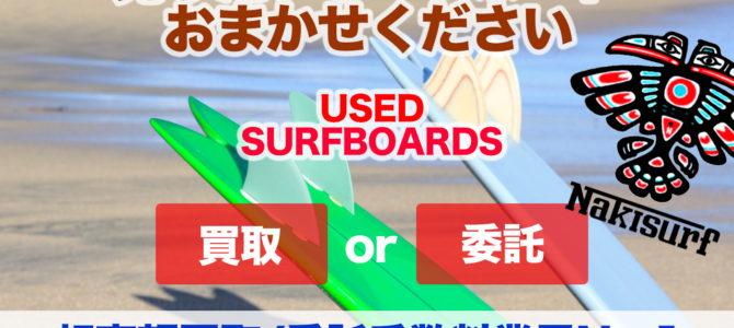 地域No.1サーフボード高額買取★手数料最安値の委託販売について★