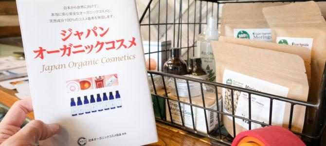 取り扱い中の【MORINGA(モリンガ)】各製品がジャパンオーガニックコスメで紹介されています★