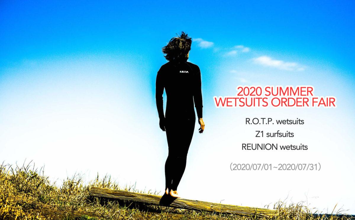 【2020夏のウェットスーツオーダーフェア】本日7/1(水)よりスタート!_【サーフボードオーダーフェア】延長決定!