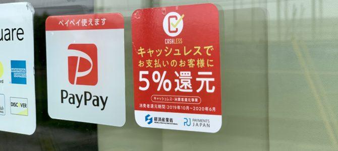 【重要なお知らせ】キャッシュレス・ポイント還元事業が6/30(火)で終了ですYO!