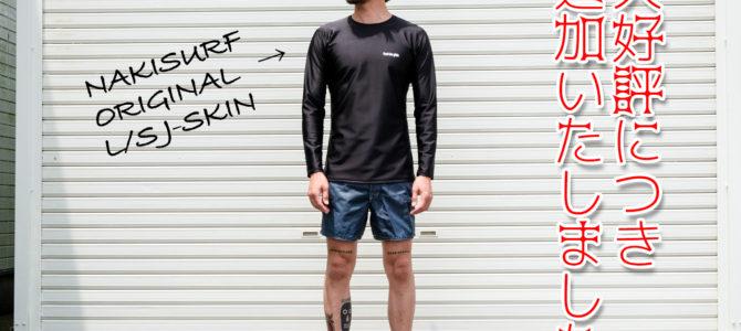 【先行予約】ご好評につき『NAKISURFオリジナル L/S サーフシャツ』追加しました!