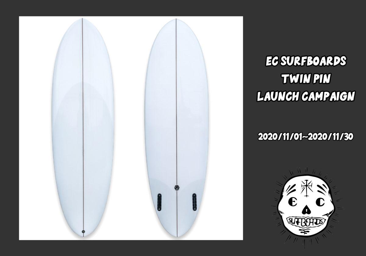 EC SURFBOARDSニューモデル『TWIN PIN』発売記念キャンペーンが本日、11/1(日)よりスタート!