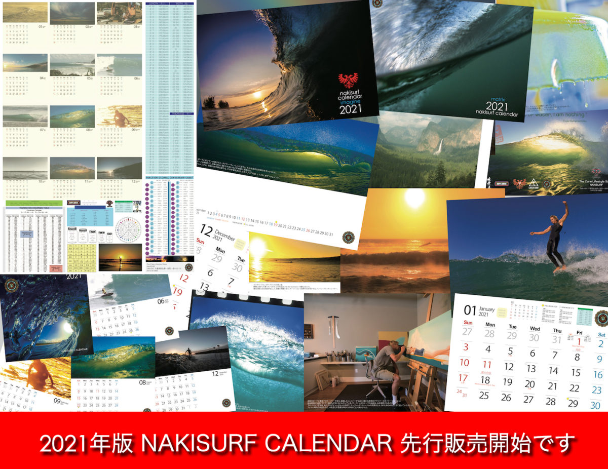 【2021年版 NAKISURF CALENDAR】先行予約販売開始しました★
