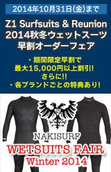 Z1 SURFSUITS & reunionウェットスーツ 2014秋冬早割オーダーフェア