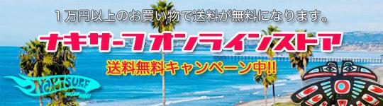 1万円以上のお買い物で送料が無料!