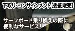下取り・コンサインメント(委託販売)