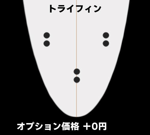 トライフィン(+0円)