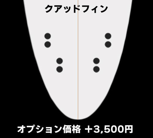 クアッドフィン(+3,500円)