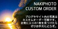 NAKIPHOTOカスタムオーダー