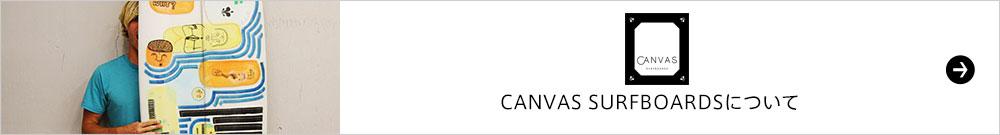 CANVAS Surfboardsについて