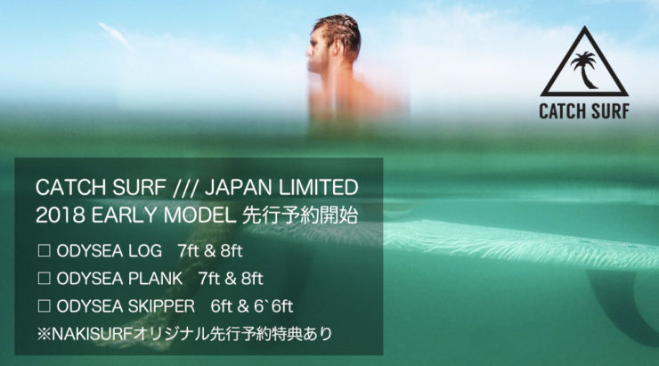 【CATCH SURF///JAPAN LIMITED】EARLY18'モデルの先行予約スタート!!