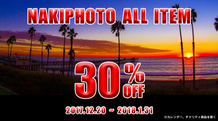 Nakiphoto在庫全商品30%OFFセール