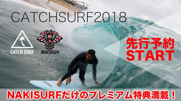 Catch Surf先行予約