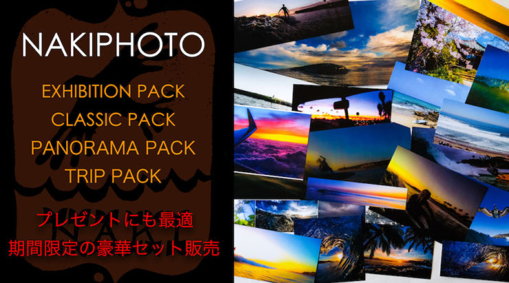 nakiphoto pack