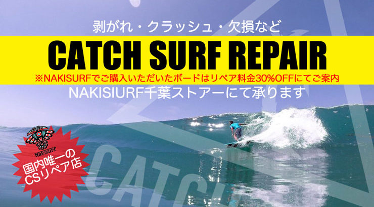Catch Surfリペア
