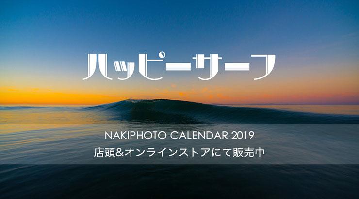 2019カレンダー先行予約