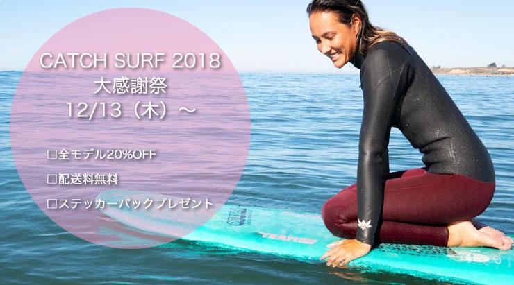 CATCH SURF2018大感謝祭