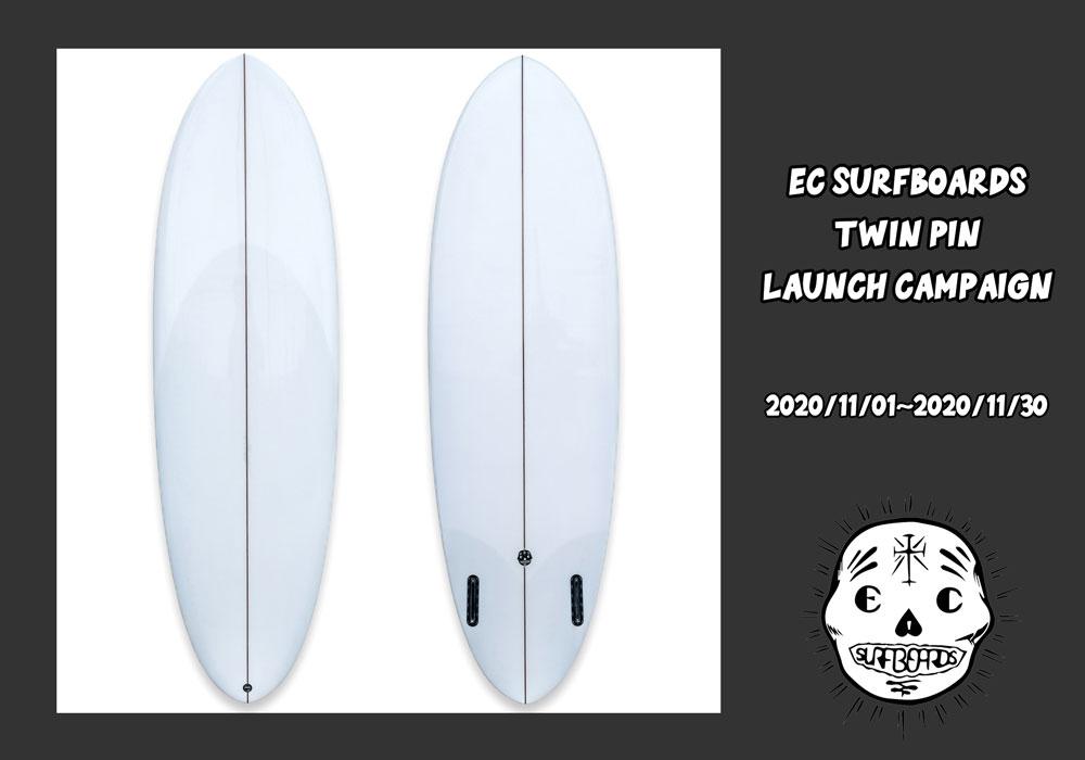 EC SURFBOARDSニューモデル『TWIN PIN』発売記念キャンペーン