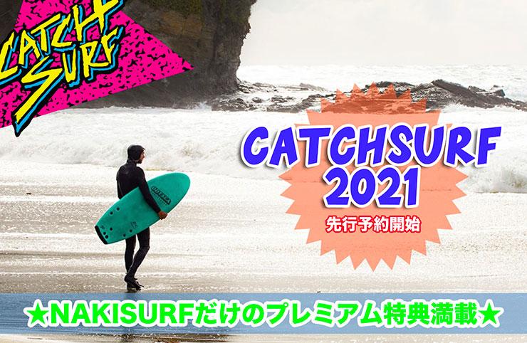 Catchsurf先行予約