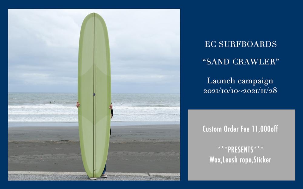 Sand Crawler発売記念キャンペーン