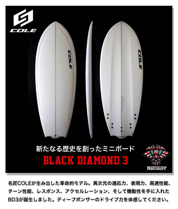 【COLE】BLACK DIAMOND 2(現BD3), 5'0″ x 20-1/2″ x 2-5/8″, DIAMOND, FCS 3fin:Hさま
