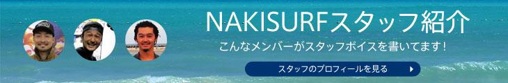 NAKISURFスタッフ紹介